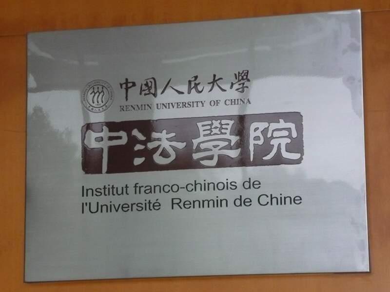 L'Institut franco-chinois de Renmin, une collaboration inédite