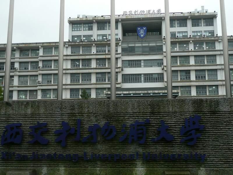 Campus de Suzhou Industrial Park